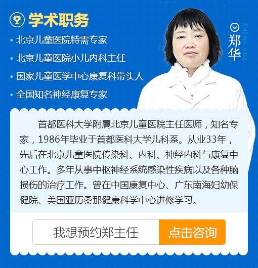 1月23日-24日北京儿童医院儿科特需专家郑华莅临河南省医药院会诊